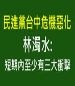 民進黨台中危機惡化 林濁水: 短期內至少有三大衝擊 - 台灣e新聞