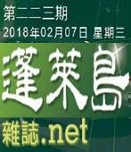第223期【蓬萊島雜誌 Formosa】電子報 -台灣e新聞