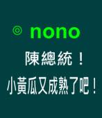 陳總統!小黃瓜又成熟了吧!-台灣e新聞