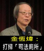 《金恆煒專欄》打掃「司法廁所」- 台灣e新聞