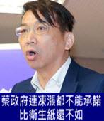 徐永明:蔡政府連凍漲都不能承諾 比衛生紙還不如- 台灣e新聞