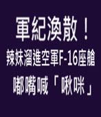軍紀渙散!辣妹溜進空軍F-16座艙嘟嘴喊「啾咪」  - 台灣e新聞