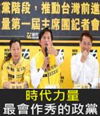 時代力量 —— 最會作秀的政黨- 台灣e新聞