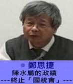 陳水扁的政績 ---終止「國統會」--- ◎鄭思捷-台灣e新聞