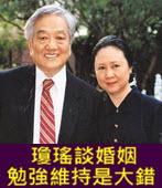 瓊瑤談婚姻 勉強維持是大錯- 台灣e新聞