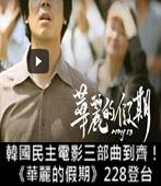 韓國民主電影三部曲到齊!《華麗的假期》228登台- 台灣e新聞