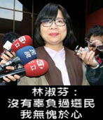 為勞基法跑票遭懲處 林淑芬:沒有辜負過選民,我無愧於心-台灣e新聞