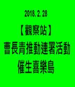 【觀察站】曹長青推動連署活動 催生喜樂島- 台灣e新聞
