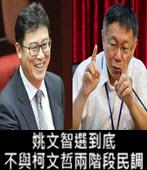 不滿「中生代扛不起」 姚文智選到底且不與柯文哲兩階段民調- 台灣e新聞