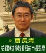 曹長青:從劉醇逸慘敗看紐約市長選舉 - 台灣e新聞