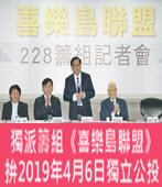 【宣言全文】獨派籌組《喜樂島聯盟》:拚2019年4月6日獨立公投 - 台灣e新聞