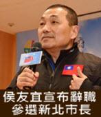侯友宜宣布辭職 參選新北市長 - 台灣e新聞