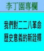 我們對二二八革命歷史意義的新詮釋 -◎李丁園- 台灣e新聞
