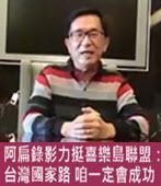 阿扁錄影力挺喜樂島聯盟:台灣國家路 咱一定會成功- 台灣e新聞