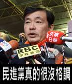 民進黨真的很沒格調- 台灣e新聞