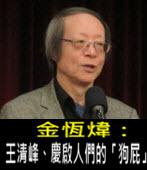《金恆煒專欄》王清峰、慶啟人們的「狗屁」- 台灣e新聞