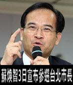 蘇煥智3日宣布參選台北市長 - 台灣e新聞
