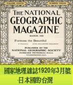 國家地理雜誌1920年3月號--日本國的台灣 - 台灣e新聞