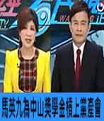 中山獎學金斷炊!馬英九疾呼:為國育才,應該解凍!- 台灣e新聞