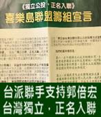 盛況空前!台派聯手支持郭倍宏,台灣獨立,正名入聯! - 台灣e新聞