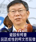 避談蔡柯會 說謊成性的柯文哲裝傻 - 台灣e新聞