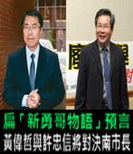 黃偉哲與許忠信將對決南市長?扁「新勇哥物語」預言 - 台灣e新聞