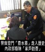 警察登門「查水表」走入歷史! 內政部廢除「家戶訪查」 - 台灣e新聞