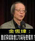 《金恆煒專欄》誰絞碎婦聯會170箱秘密檔案?- 台灣e新聞