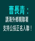 曹長青:請海外鄉親聯署,支持公投正名入聯!  - 台灣e新聞