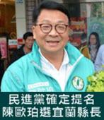 民進黨提名陳歐珀 陳文昌有旦書 - 台灣e新聞