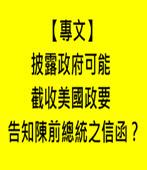 【專文】披露政府可能截收美國政要告知陳前總統之信函?- 台灣e新聞