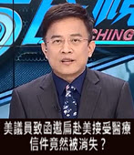 美議員致函邀扁赴美接受醫療, 信件竟然被消失? - 台灣e新聞