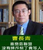 曹長青:喜樂島聯盟沒有排斥蔡丁貴等人 - 台灣e新聞