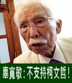「沒基本思想、沒使命感」辜寬敏:不支持柯文哲!- 台灣e新聞