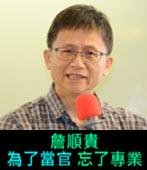 詹順貴:燃煤電廠不是潔淨能源、不支持興建但不後悔投票- 台灣e新聞