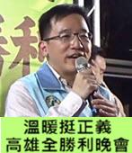 【溫暖挺正義 高雄全勝利晚會】-陳致中20180317 - 台灣e新聞