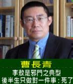 曹長青:李敖是邪門之典型,後半生只做對一件事:死了!- 台灣e新聞