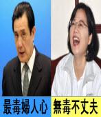 最毒婦人心 vs. 無毒不丈夫 - 台灣e新聞