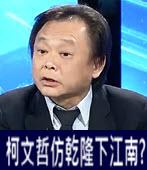 180323新聞面對面》柯文哲仿乾隆下江南?- 台灣e新聞