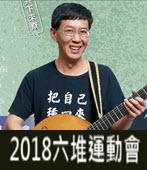 2018六堆運動會- 台灣e新聞