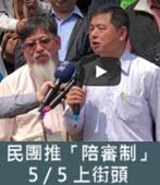 杜絕冤案、恐龍法官、政治干擾!民團推「陪審制」5/5上街頭 - 台灣e新聞