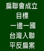 扁聯會成立 目標「一邊一國、台灣入聯、平反扁案」 - 台灣e新聞