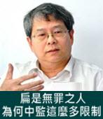陳師孟:扁是無罪之人 為何中監這麼多限制- 台灣e新聞