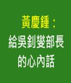 黃慶鍾:給吳釗燮部長的心內話 -台灣e新聞