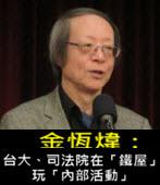 《金恆煒專欄》台大、司法院在「鐵屋」玩「內部活動」- 台灣e新聞