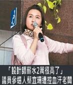 「設計師薪水2萬很高了」 議員參選人蔡宜珊遭控血汗老闆 - 台灣e新聞