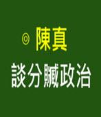 陳真 : 談分贓政治- 台灣e新聞