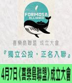 4月7日《喜樂島聯盟》成立大會- 台灣e新聞