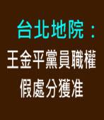 台北地院:王金平黨員職權假處分獲准-台灣e新聞