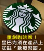重創咖啡業!星巴克須在產品上加註「致癌警語」- 台灣e新聞